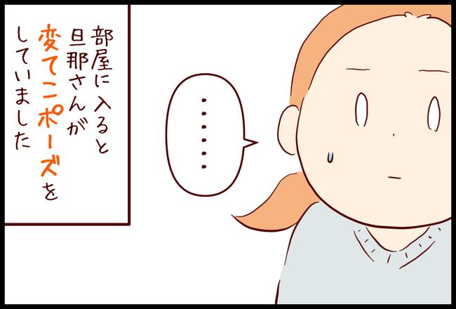 マシュマロキャッチ01