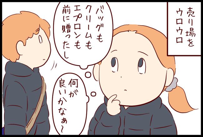 プレゼント06