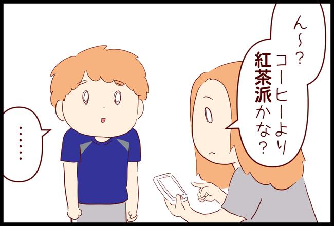 紅茶派02