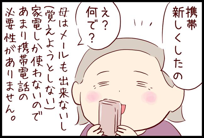 ケータイ01
