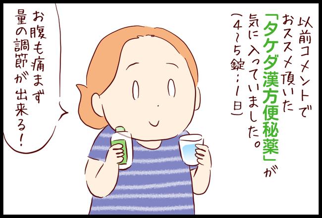 べんぴ01