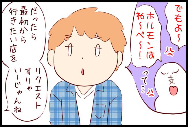 忘年会04