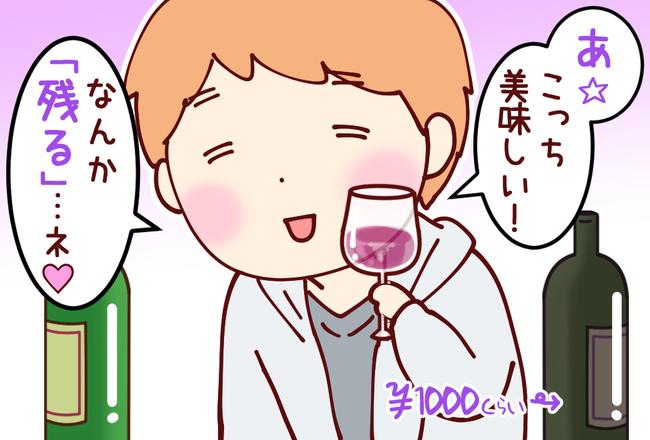 ワイン04