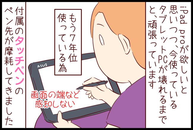 タブレット01