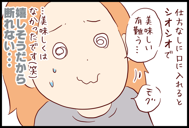 えだ豆06
