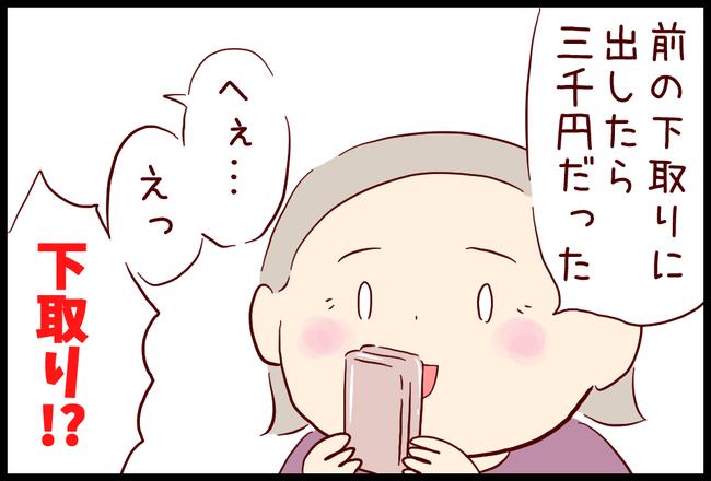 ケータイ03