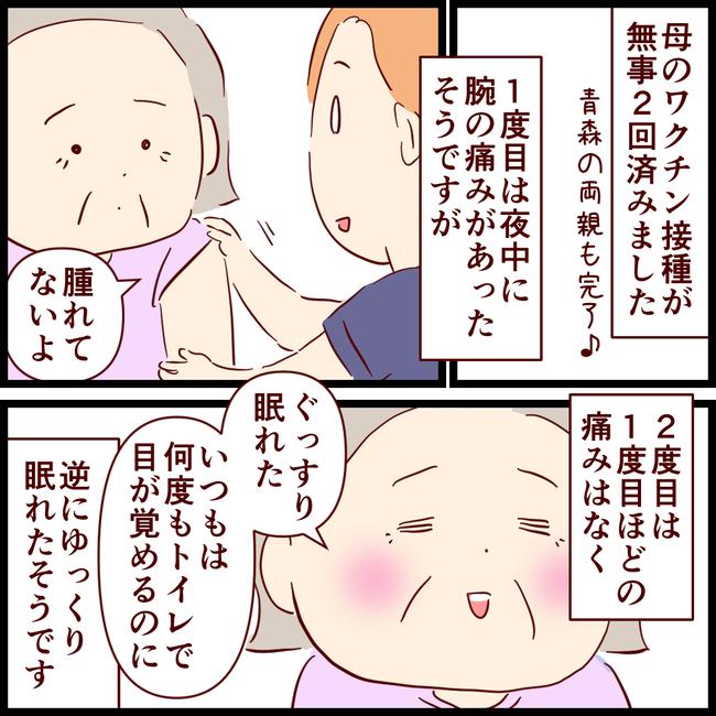 ワクチン01