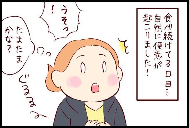 もち麦05