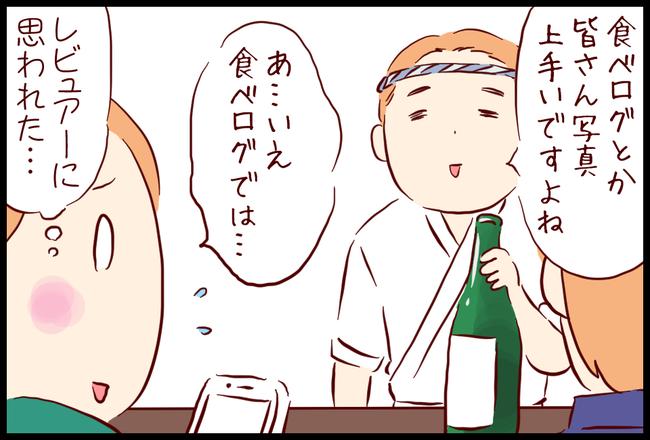 食べログ03