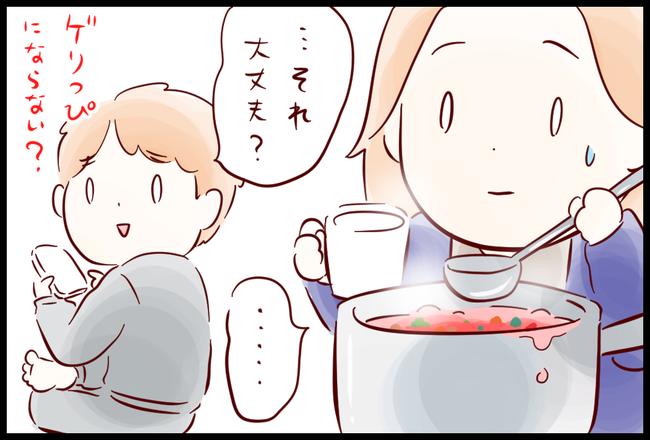 スープ02