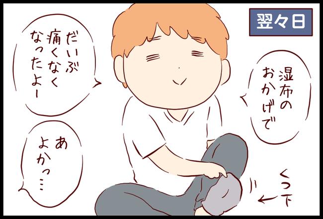 ねんざ10