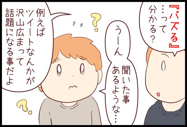 SNS03