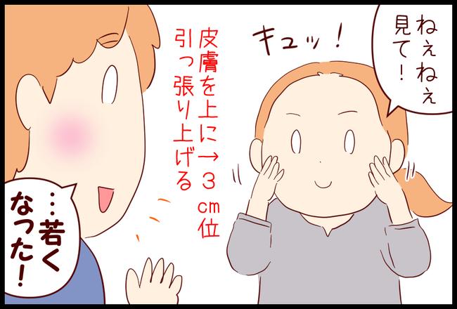 若返り01