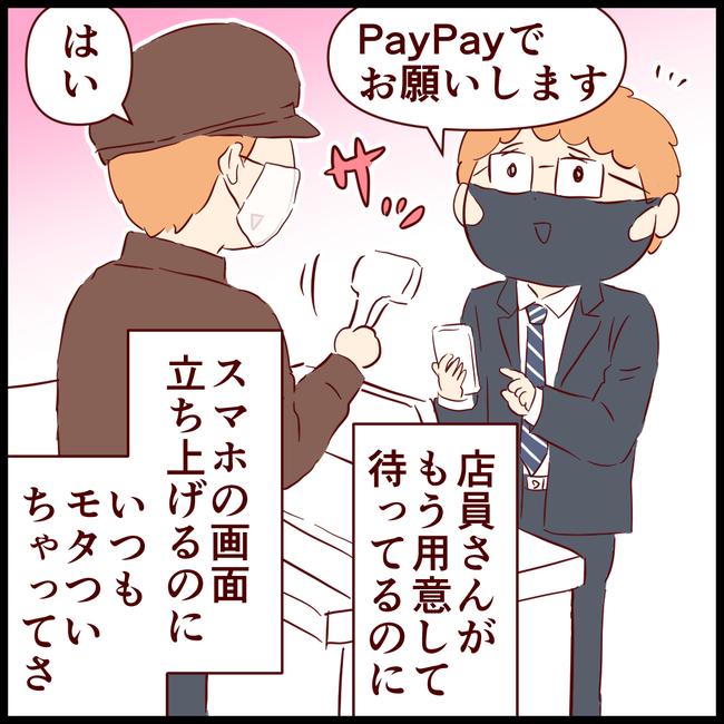 ペイペイ02