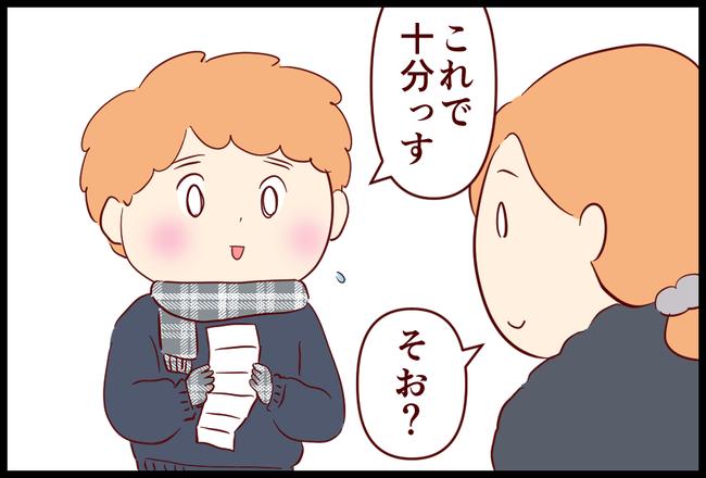 おみくじ02