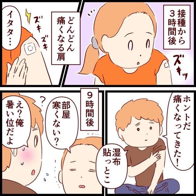 副反応03