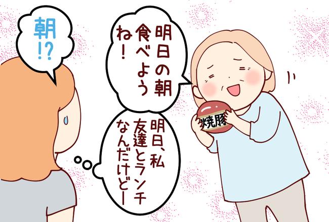ちゃーしゅー02