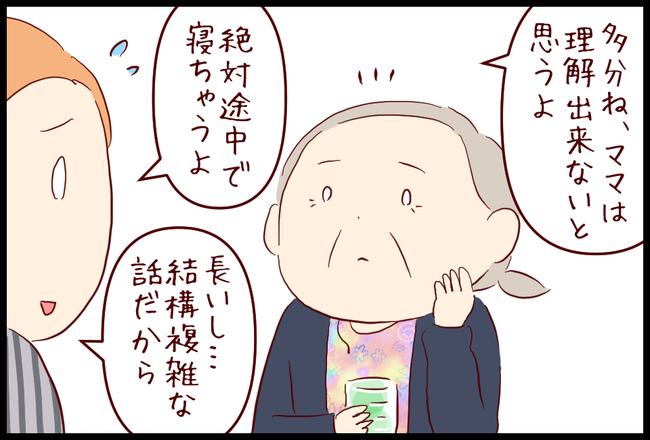 アニメ03