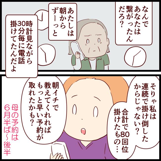 ワクチン予約電話02