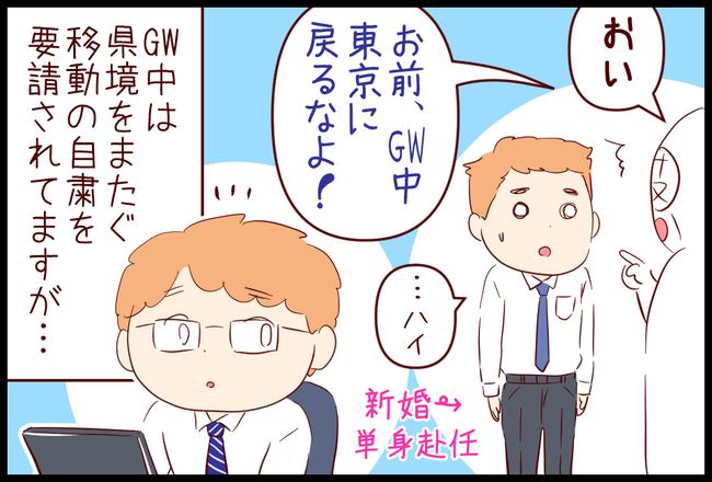 コロナとGW09