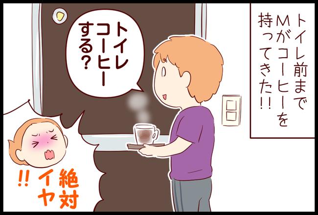 コーヒー03