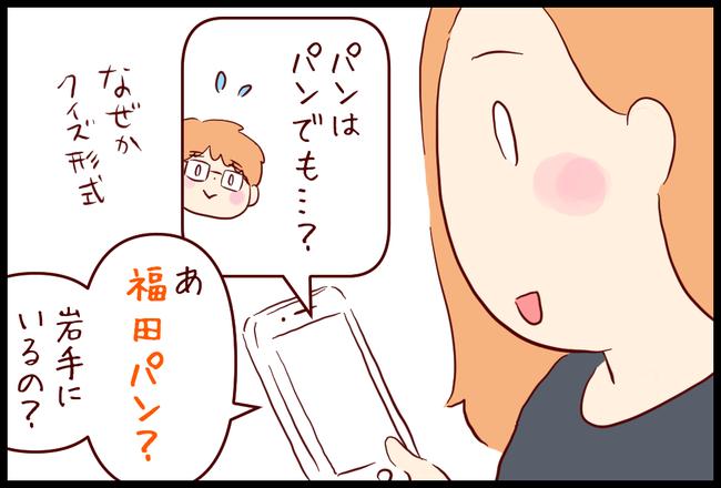 蒸しパン03