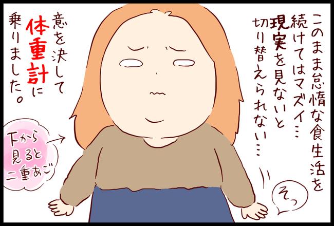 リバウンド01