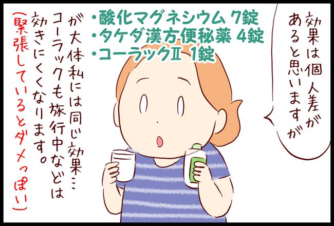べんぴ06