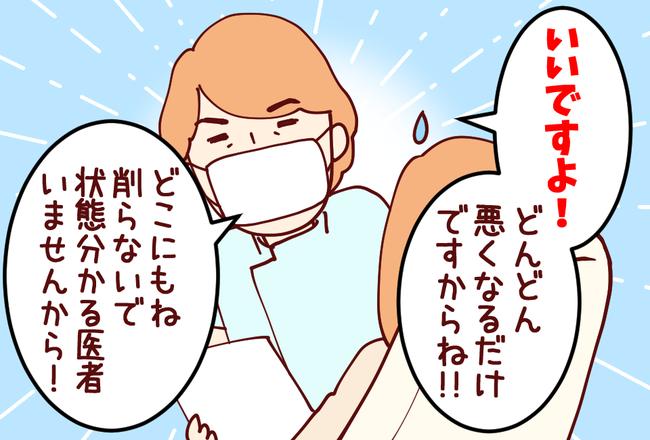 歯医者② 10