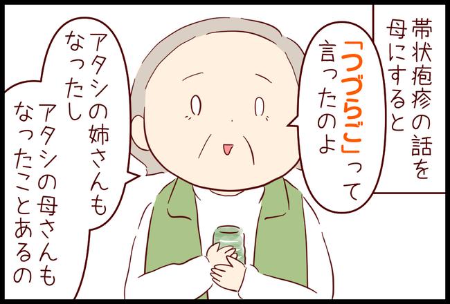 つづらご01