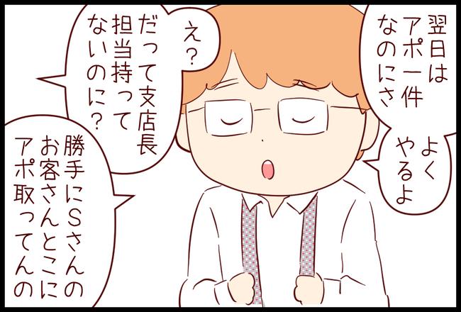 無駄使い03