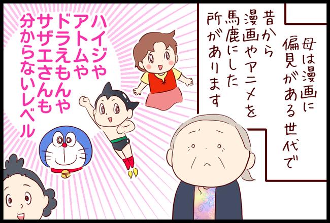 アニメ04