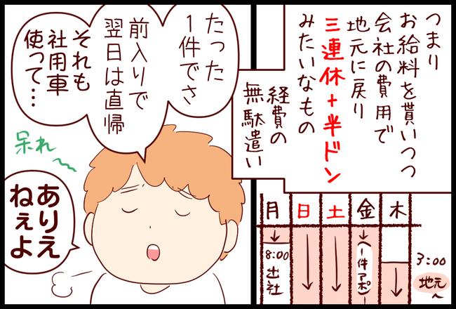 無駄使い05