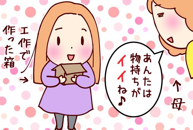 るる子02