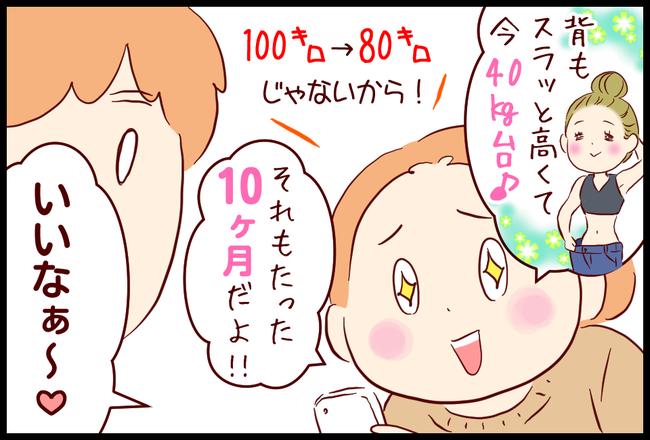ダイエット02