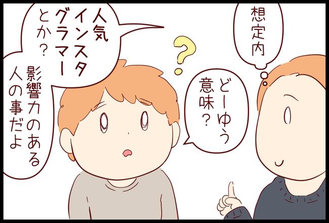 SNS02