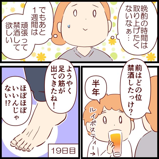 痛風経過06