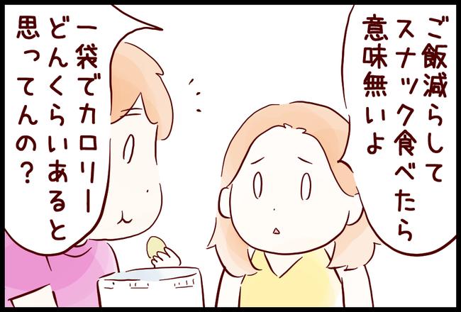 スナック02