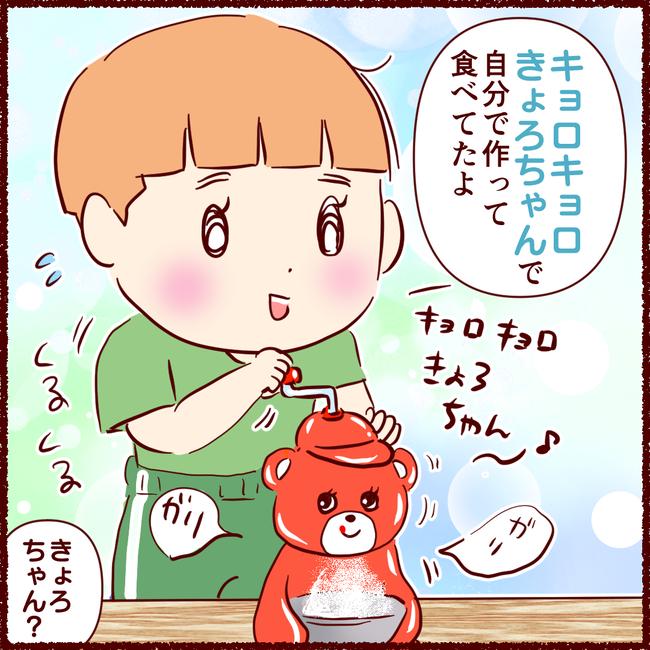 かき氷03