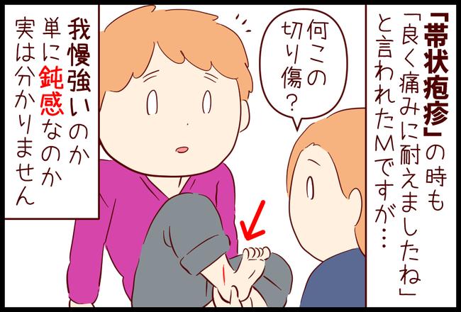 いたみ01