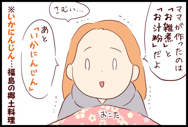 おせち04