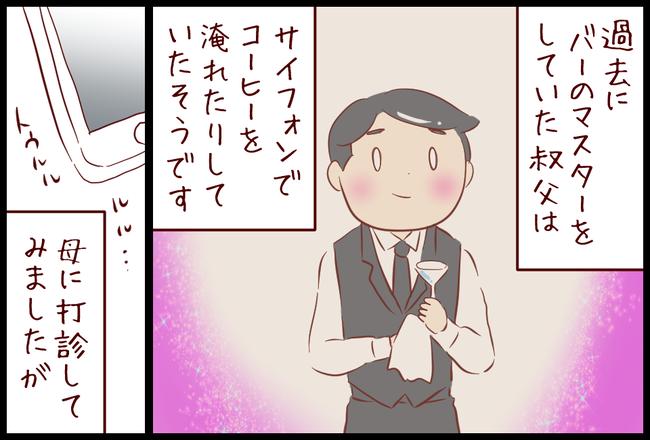 おじさん04