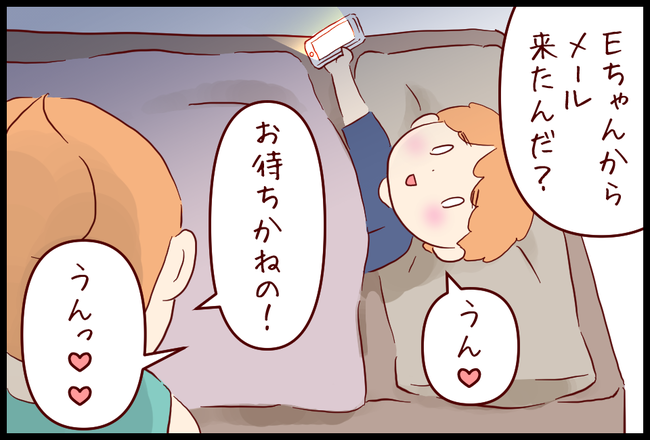 ハピバメール06