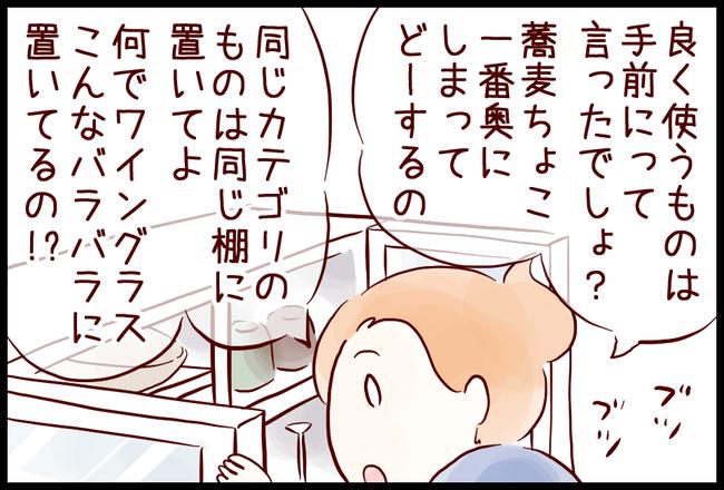 断捨離01