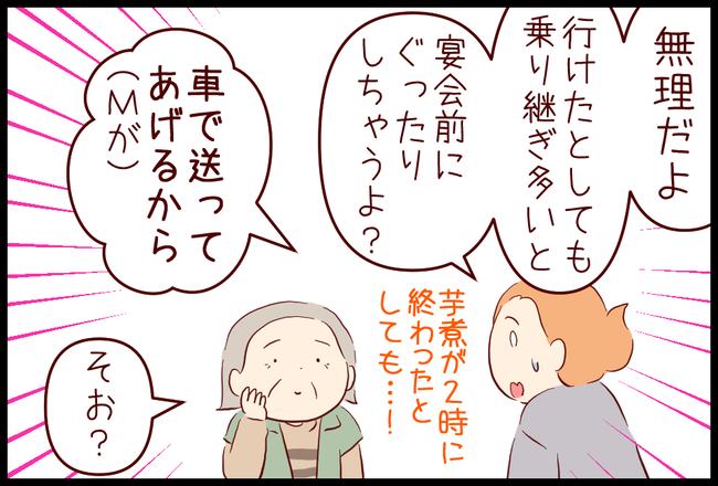 同窓会07