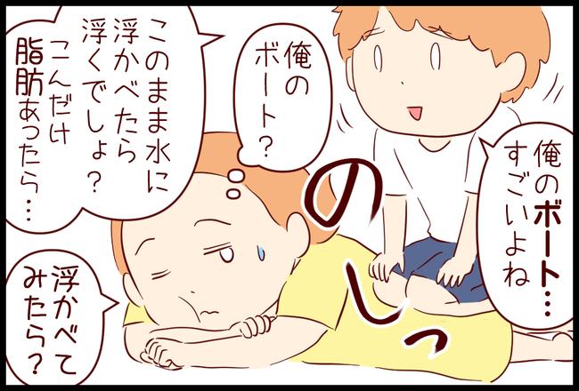 いじり04
