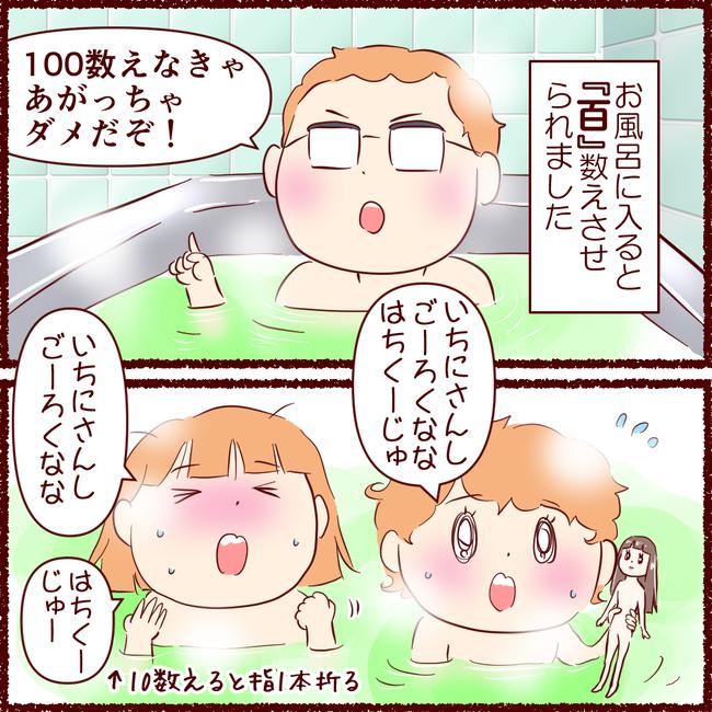 お風呂01