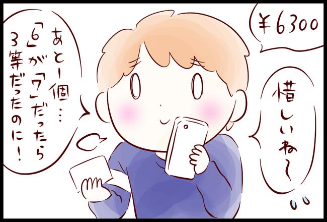 宝くじ09
