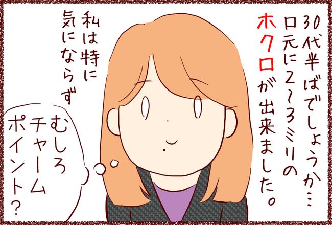 ホクロ01