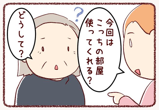 間取り04